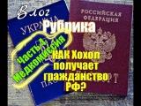 ЗХ в РФ. 7 шагов получить гражданство РФ ХОХЛОМ. Шаг 4. Медкомиссия.