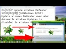 Update Windows Defender even when Automatic Windows Updates is disabled in Windows 810 - iab canada