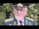 Видеообращение ветерана Второй мировой и Великой Отечественной войны