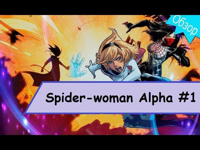 Spider-Women Alpha обзор комикса (Женщины-пауки Альфа)