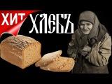 А.Немецъ - ХЛЕБ (Студия Шура)  новый клип шансон 2017. NEW clips