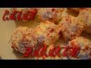 Вкусный Салат Закуска Рафаэлло Как приготовить салат Рафаэлло