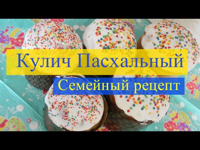 Кулич Пасхальный Семейный рецепт Часть II