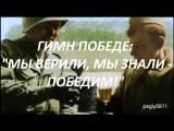 Геннадий БЕЛОВ - ПОБЕДА, ПОБЕДА!. (МЫ ВЕРИЛИ, МЫ ЗНАЛИ   ПОБЕДИМ!)