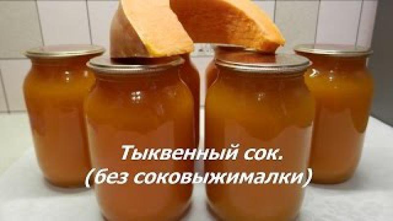 Тыквенный сок с апельсинами на зиму (без соковыжималки)   Рецепты из тыквы