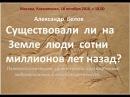 Александр Белов. Существовали ли на Земле люди сотни миллионов лет назад
