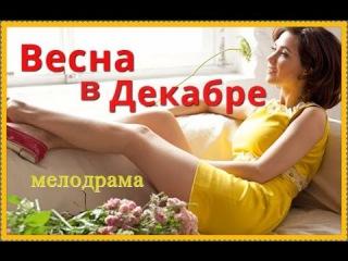 Мелодрама Весна в Декабре Русские мелодрамы в хорошем качестве
