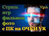 Стрим игр, фильмов, фото на очки виртуальной реальности (1)