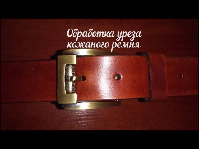 Обработка уреза (торца) кожаного ремня воском и СМС. / Belt Wax