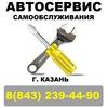 Автосервис самообслуживания Казань