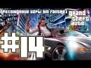 Прохождение GTA 4 EFLC TBOGT: Миссия 14 - Не так быстро
