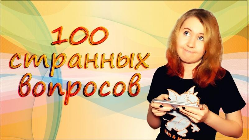 100 СТРАННЫХ ВОПРОСОВ | 100 QUESTIONS NO ONE ASKS | TAG