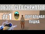 GTA SA | Обзор CLEO Скриптов #1 | Портальная Пушка