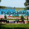 Salsa Samara