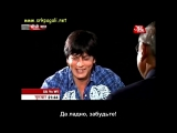 "Shah Rukh Khan, interviews with Prabhu Chawla (on ""Seedhi Baat""), late 2006, rus sub"