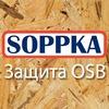 Soppka - эксперты в защите и отделке OSB