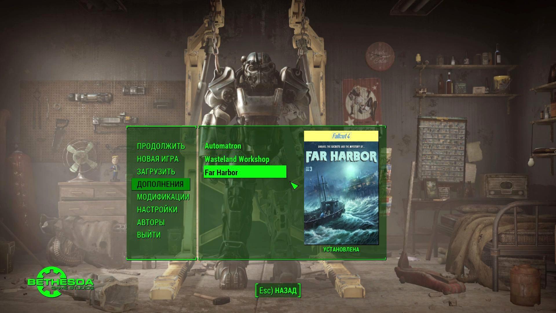 Просьба к тем кто уже прошел Far Harbor
