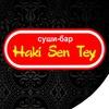 Суши-бар Haki Sen Tey (Хаки Сен Тей)