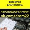 АВТОПОДБОР БАРНАУЛ - ПОМОЩЬ В ПОКУПКЕ, ОСМОТР