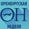"""ИД """"Оренбургская Неделя"""""""