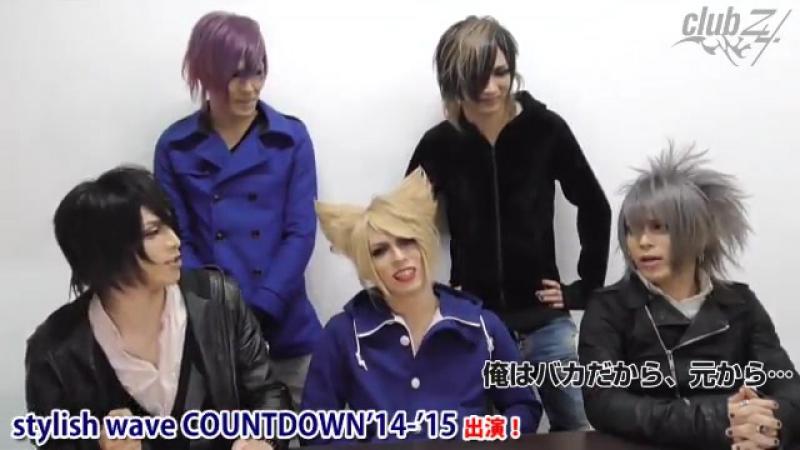 アルルカン:「stylish wave COUNTDOWN 14-15」出演!スペシャルメッセージ