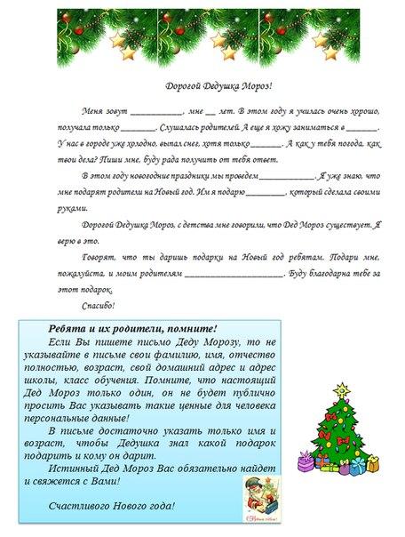 Как написать новогоднее письма Деду Морозу
