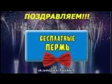 Розыгрыш от «Бижутерия эротическое белье подарки Пермь»