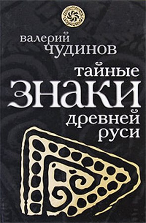 славянские знаки скачать бесплатно