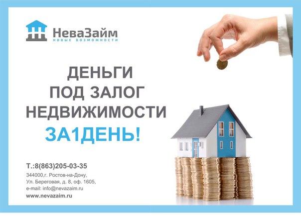 Безработному кредит под залог квартиры