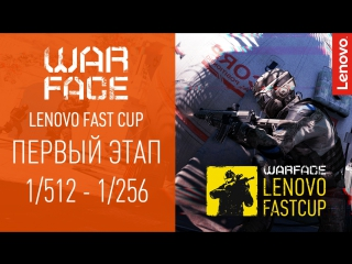 Warface Lenovo Cup: Первый этап