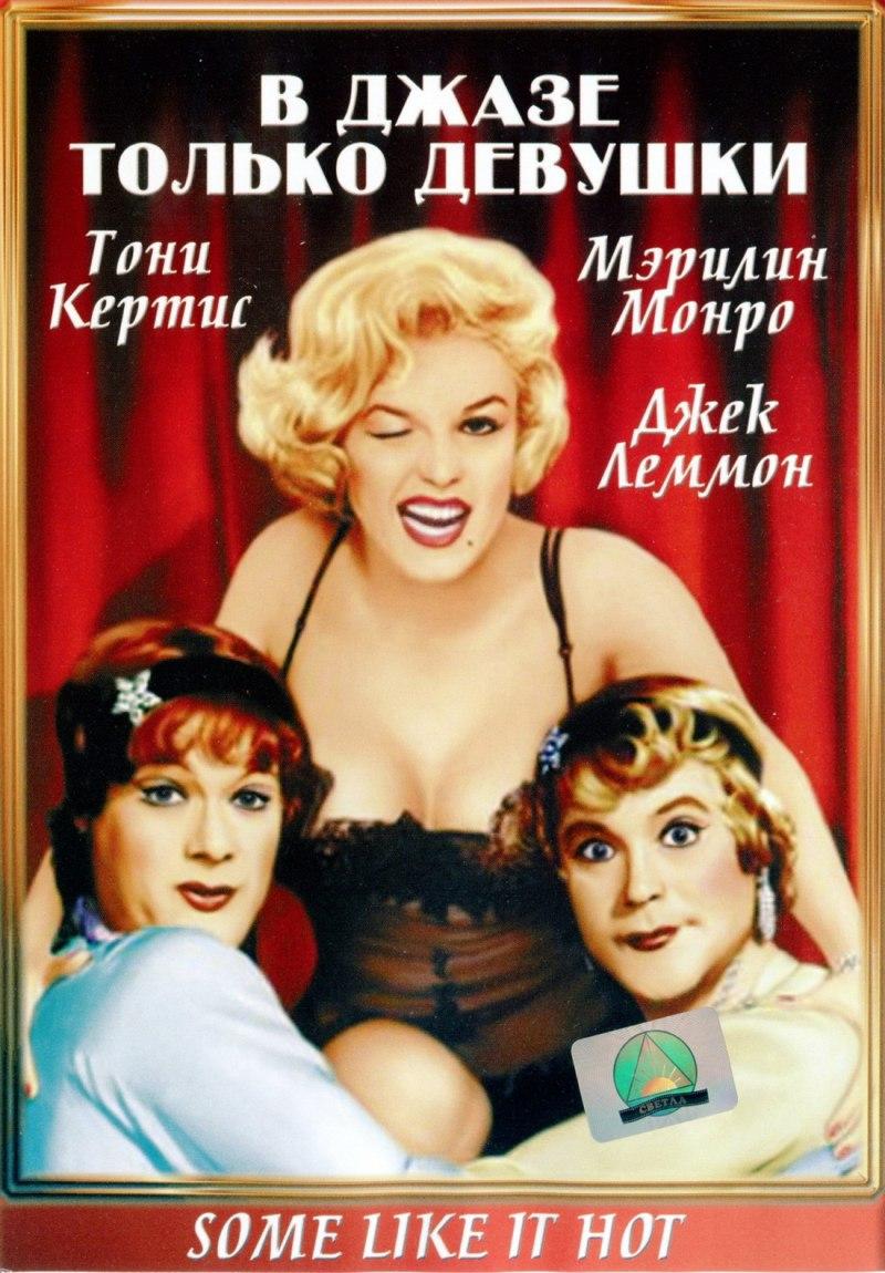 """24.09 """"В Джазе только девушки"""" в Кино на Крыше!"""
