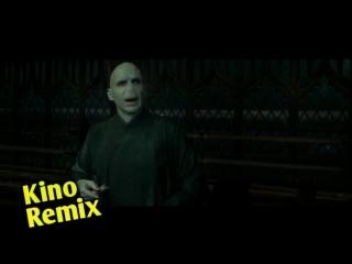 Гарри поттер и кубок огня 2005 Harry Potter and the Goblet of Fire kino remix воландеморт озвучка приколы