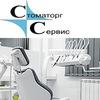 Стоматорг-Сервис #стоматология| #ремонт