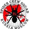 АРАХНОМАРКЕТ 1% Spider Crew Squad