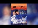 Как сердце подскажет (2005) | Dil Jo Bhi Kahey...