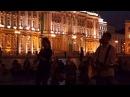 Уличные Музыканты Питер Дворцовая площадь