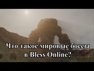 Bless Online - Что представляют из себя мировые боссы (обзор)