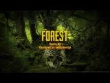 The Forest #5 - Вылазка за аквалангом