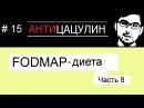FODMAP-диета / ФОДМАП диета