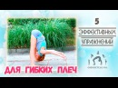 5 Эффективных упражнений для ГИБКИХ ПЛЕЧ