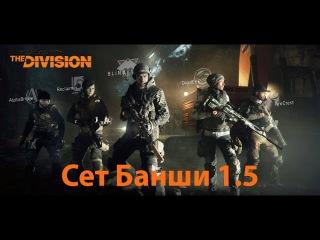 Обзор сета Банши. Division 1.5