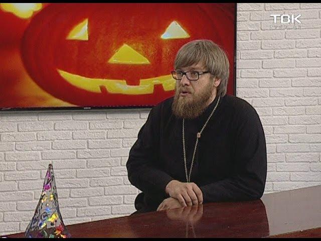 Хэллоуин и православие - священник Алексей Язев