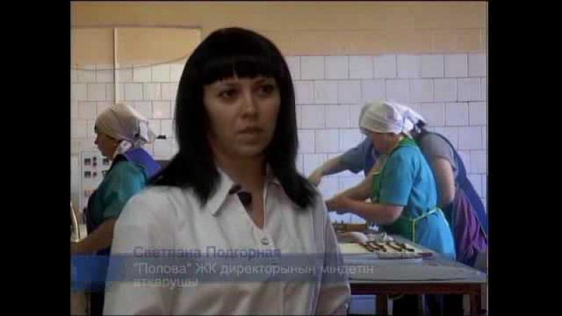 Попова ЖК Халық маркасы белгісін иеленді