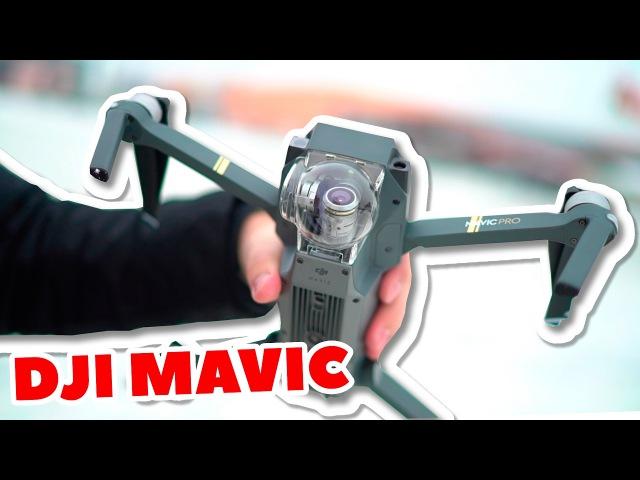 Блогер GConstr в восторге! Лучший квадрокоптер - DJI Mavic PRO. От Кузьмы