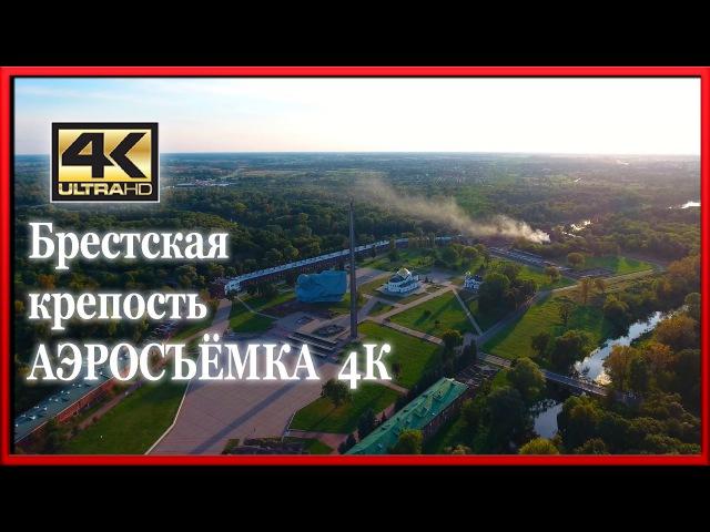 Аэросъёмки Брестская крепость с высоты птичьего полёта Квадрокоптер фантом 4 ФОРМАТ 4К