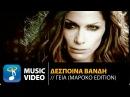 Δέσποινα Βανδή - Γεια (Μαρόκο Edition) | Despina Vandi - Gia (Official Music Video HD)