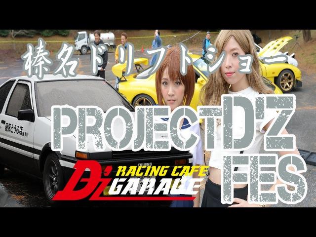 CAR FILM MEDIA — D GARAGE RACING CAFE Project D'Z Fes 榛名ドリフトショー 2016 伊香保グリーン牧場で行われた伝説の頭文字Dドリフトショー