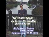 Dj GAMBIT(UA) – October PromoMix (Mixed 2016)