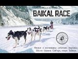 Гонка на собачьих упряжках на Байкале. A sled dog race