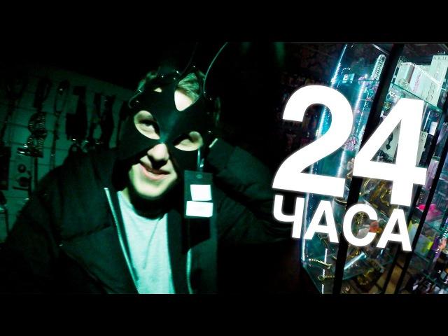 НОЧЬ в закрытом СЕКС ШОПЕ / 24 ЧАСА ЧЕЛЛЕНДЖ . 24 hours in Russian sex shop